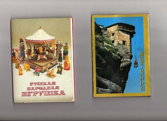 Красиви картички от света
