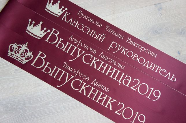 Печать на лентах лента выпускника печать шивных ярлыков и этикеток