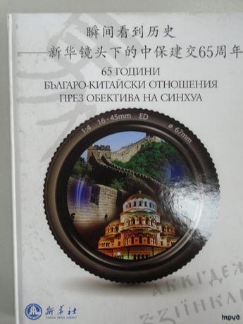 65 години българо-китайски отношения през обектива на Синхуа