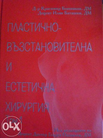 """Учебник """"Пластико-възстановителна и естетическа хирургия"""" Том1"""