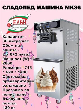 Сладолед машина Сладолед