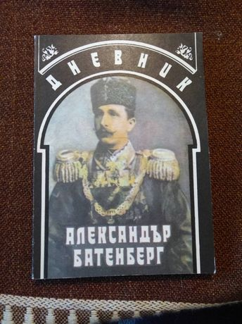 Дневник – Александър Батенберг