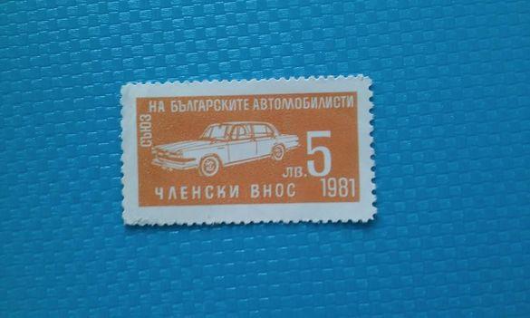 пощенски марки България колекция от 74 броя