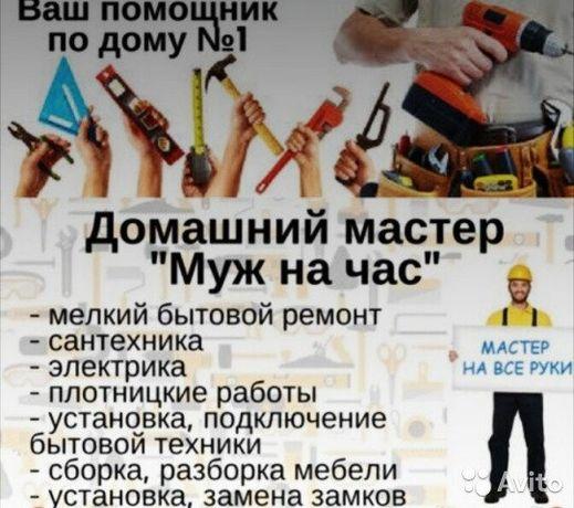 Мастер на все руки ремонт мебели реставрация мебели Алматы