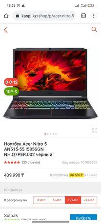 Acer nitro 5 новый, запечатанный