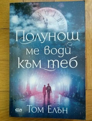 """""""Полунощ ме води към теб"""" - Том Елън"""