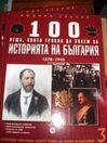 """Книги """"100 неща, които трябва да знаем за историята на България"""""""