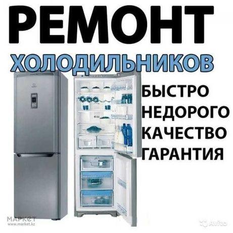 Ремонт холодильников, морозильников , заправка фреона