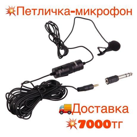 Петличка микрофон питличка 6м проводной профессиональный boya Боя