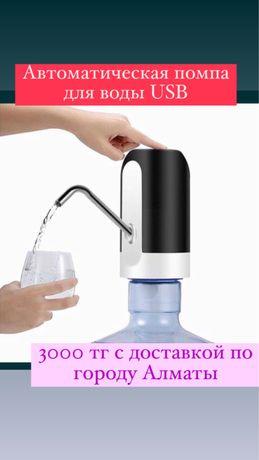 Помпа для воды автоматическая, с доставкой 3000 тг