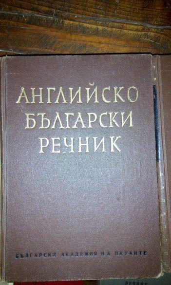 2 англо- бъларски речника