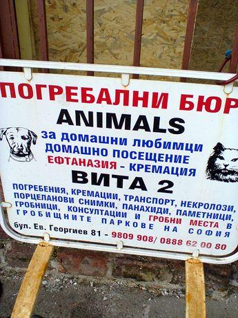 Екарисаж за животни