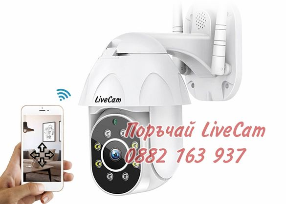 Водоустойчива Смарт Камера LiveCam за Външен Монтаж Full HD 1080p WiFi