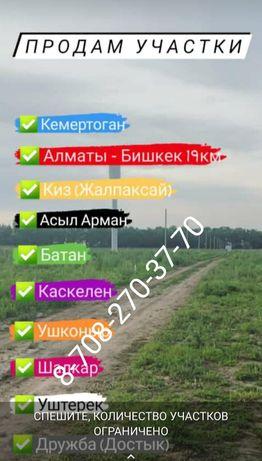 Карасай ауданы Алмалыбак. Кемертоган.19 км жерлер бар