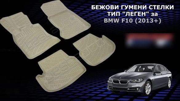 БЕЖОВИ гумени стелки тип-леген за BMW 5 series F10 / БМВ Ф10 (2013+)