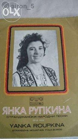 Грамофонна плоча Янка Рупкина - Странджански народни песни