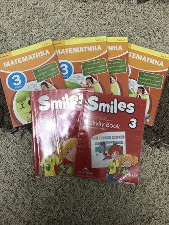 Учебники за 3 класс.