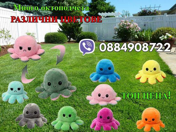 ХИТ! Плюшен Октопод с Щастливо и Тъжно Лице Подарък Играчка за Деца