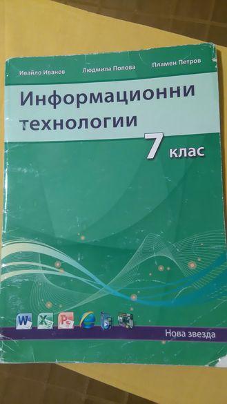 Информационни технологии за 7ми клас