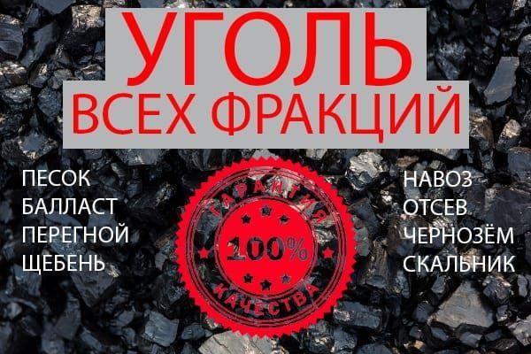 Уголь  Для Длительных Котлов Марки К.