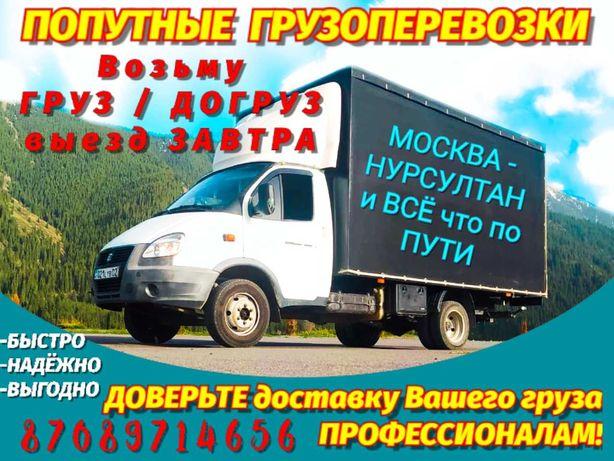 Доставка Груза РФ-Алматы Грузы до грузы