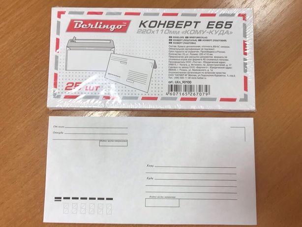 Конверты почтовые Е65, С5