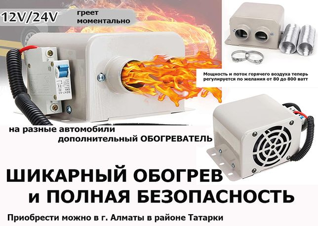 авто-печка ОБОГРЕВАТЕЛЬ электрический фен на 12/24 вольта в салон