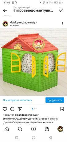 """Детский игровой домик """"Долони"""" украина со скидкой"""