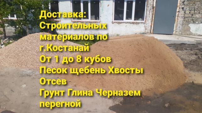 Песок строительный 2х видов песок речной 2х видов