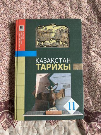 Қазақстан тарихы. 11-сынып