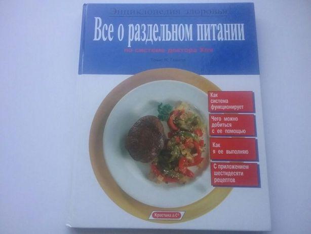 Книга о раздельном питании, теория с таблицами, для худеющих