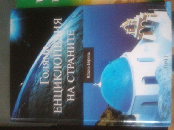 Енциклопедия на страните