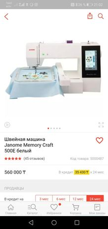 Вышивальный машинка janome500