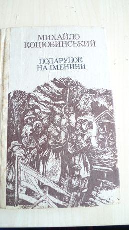 """Книга """"Подарок на именины"""" на украинском языке"""