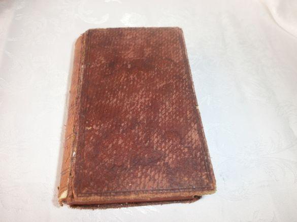 Стара Френска Католическа Книга - Меден Лъч - с Твърди Кожени Корици