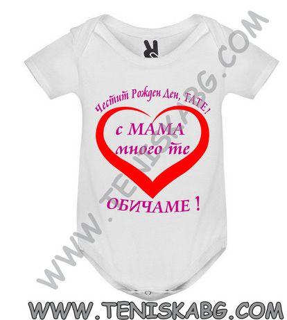 Бебешко боди - С мама много те обичаме
