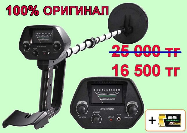 Металлоискатель MD4030 Новые. Оригинал. детектор металоискатель МД4030