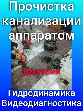 Прочистка канализации, чистка кухни, чистка унитаза, чистка труб, крот