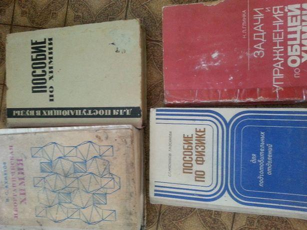 Книги пособие по химии физике вышмат советских изданий