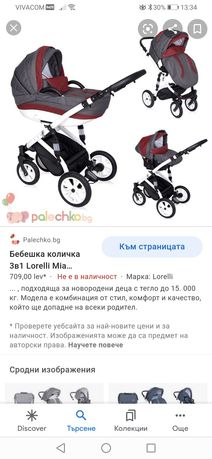 Бебешка количка лорели миа 3 в 1