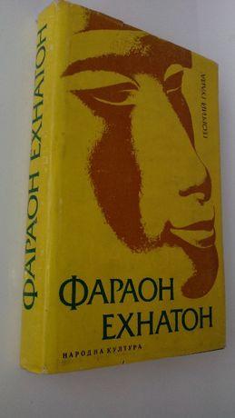 """Фараон Ехнатон"" от Георгий Гулиа"