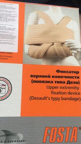 Продам фиксатор верхней конечности ( повязка Дезо)