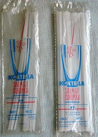 Соломки для коктейля, Трубочки для коктейля, 1982 года, СССР