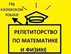 Математикадан Репетитор! (на каз) Подготовка НИШ КТЛ КТК Решаем задачи
