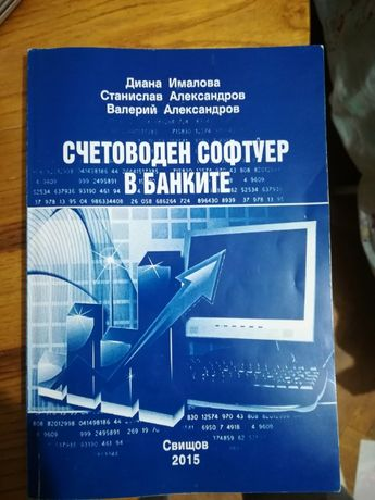 Счетоводен софтуер в банките