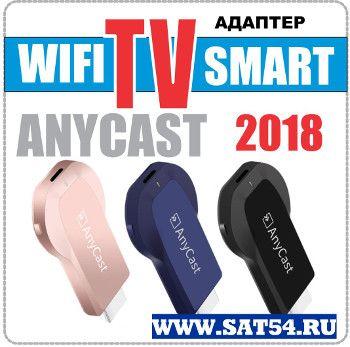 Новый вид WI-FI Smart TV адаптера AnyCast