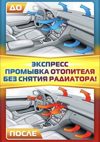 Замена, промывка печек (радиаторов отопления салона)
