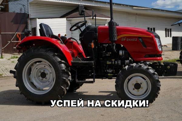 Внимание! АКЦИЯ! Трактор Донгфенг DF-244 G2 Костанай