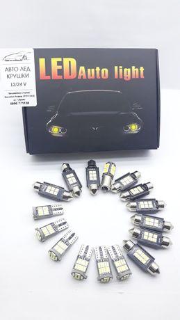 LED интериорни комплекти,лед светлини за купето