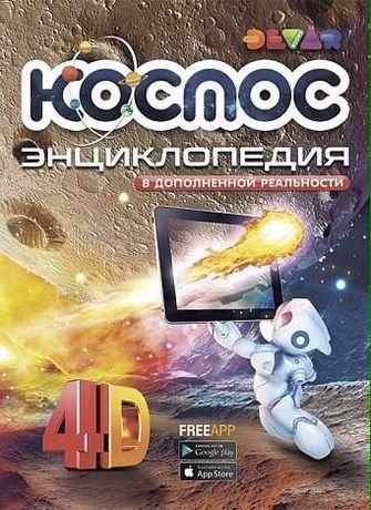 Энциклопедия 4D в дополненной реальности «Космос»